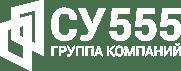 """ГК """"СУ-555"""""""